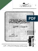 الإسلام وحقوق الإنسان - ضرورات لا حقوق - د. محمد عمارة