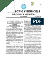 N. 4093 Έγκριση Μεσοπρόθεσμου Πλαισίου Δημοσιονομικής