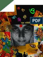 Puja Barshiki_Katha o Kahini