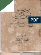 كتاب السر الجليل في خواص حسبنا الله ونعم الوكيل pdf