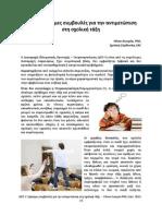 ΔΕΠ-Υ Χρήσιμες συμβουλές για την αντιμετώπιση στη σχολική τάξη