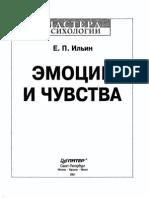 Ильин Евгений Павлович - Эмоции и чувства (Мастера Психологии) - 2001