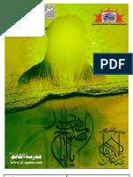 Marifaat e Imam e Zamana a T F S Aur Humari Zimadariyan