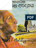 Anagarika Dharmapala Apadanaya