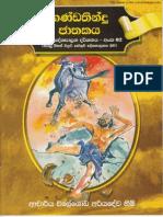 Gandathindu Jathakaya