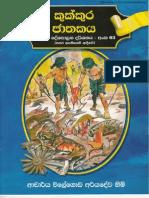 Kukkura Jathakaya