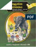 Kulawaka Jathakaya