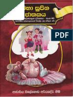 Maha Supina Jathakaya