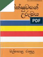 Bhikshuwage urumaya