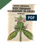 Разпознаване и събиране на билки