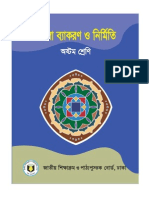 8- Bangla Bacoron