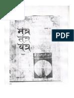 106907918-mantra-tantra-yantra-vigyan-july-81 (1).pdf