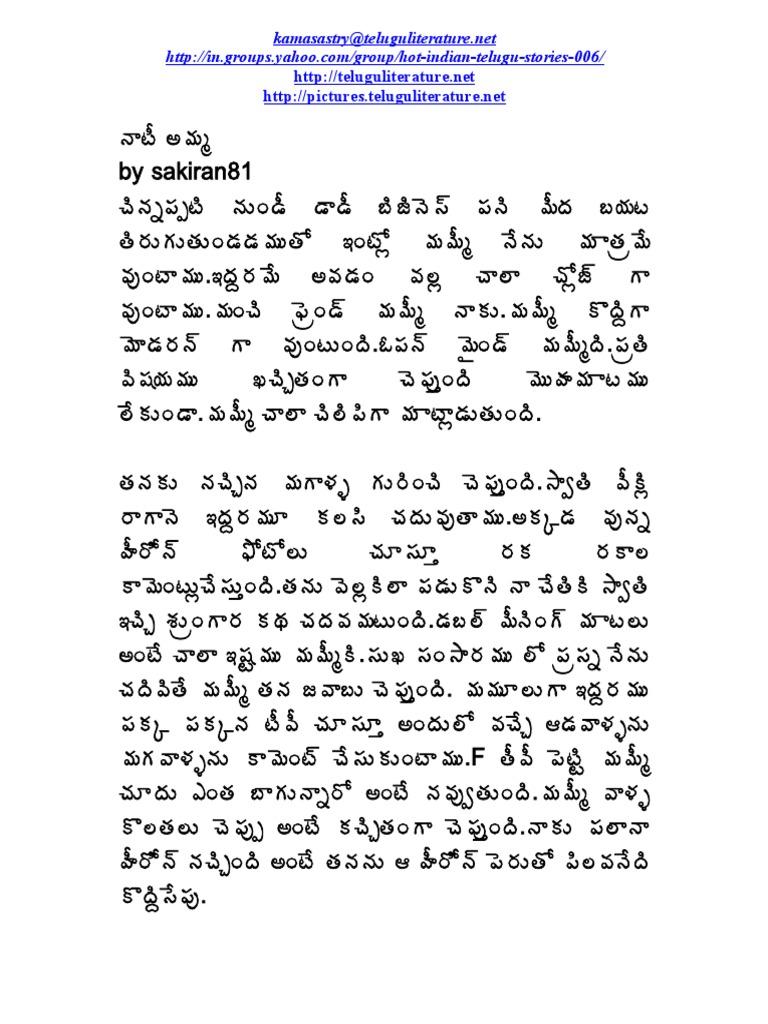 Telugu sex story in telugu script