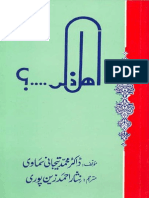 Ahl-e-Zikar Book No I