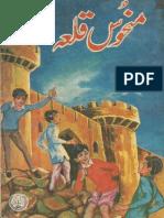 Manhoos Qila-Azeem Ur Rehman Furqan-Feroz Sons-1976