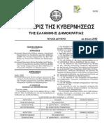 Το ΦΕΚ για τις διοικητικές και εκπαιδευτικές θέσεις στα ΙΕΚ, ΣΕΚ _ΦΕΚ_2490_4-10-2013