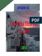 Донцов_Учебн_ОТС_2013.pdf