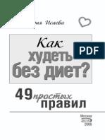 Исаева В. - Как худеть без диет. 49 простых правил - 2008