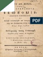 Carte Pentru Bine Oranduita Economie- 1805