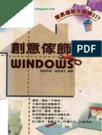 Yoshihide Momotani - Creative Decoration Windows