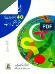An Excellent Book of Dr Zakir Naik