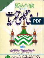 Imam Ahmad Raza k Jadeed Islami Taleemi Nazriyat by Dr Haroon