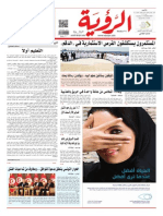 Alroya Newspaper 06-10-2013.pdf