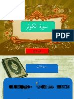 Bbm Surah Al-kausar