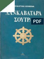 ΛΑΝΚΑΒΑΤΑΡΑ ΣΟΥΤΡΑ