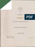 Paramartha Sara - Tr. Prabha Devi