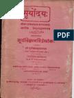 Suryodaya Surya Vigyan Visheshanka - Bharat Dharma Maha Mandala
