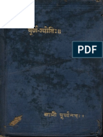 Purna Jyoti - Swami Purnananda