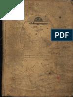 Vichar Sagar (in Old Hindi) - Nischala Das