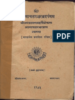 Arunachal Pancha Ratna Darpanm - Bhardwaj Kapali