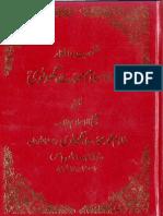 Shaikhul Islam Ghulam Muhammd Muhaddis e Ghotavi