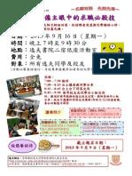 Alumni Sharing Poster