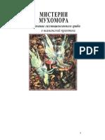 Олард Диксон - Мистерии Мухомора