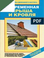 Современная крыша и кровля
