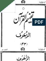 043 surah az-zukhruf