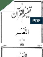 110 surah al-nasr