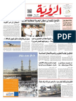 Alroya Newspaper 07-10-2013