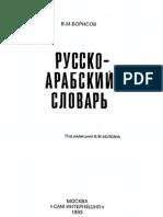 Russian-Arabic Dictionary
