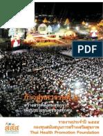 รายงานประจำปี 2555 สำนักงานกองทุนสนับสนุนการสร้างเสริมสุขภาพ (สสส.)