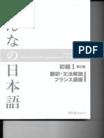 Nihongo1-1