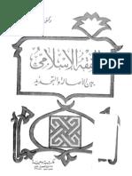 الفقه الاسلامي بين الأصالة و التجديد - يوسف القرضاوي