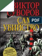 "Виктор Суворов ""Самоубийство"""