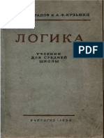 Logika Uchebnik Dlya Sredney Shkoly Vinogradov S N 1954