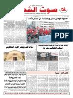 جريدة صوت الشعب العدد 322