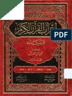 Aerab Quran Drwish 2