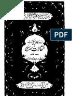 Maqalat Sir Syed Ahmed Khan, Part 05